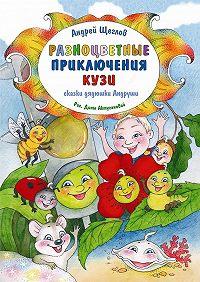 Андрей Щеглов -Разноцветные приключения Кузи