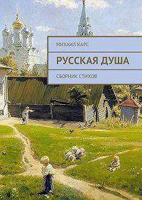 Михаил Карс -Русская душа. Сборник стихов