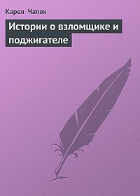 Карел  Чапек -Истории о взломщике и поджигателе