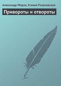 Александр Морок -Привороты и отвороты