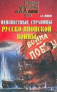 Алексей Шишов -Неизвестные страницы русско-японской войны. 1904-1905 гг.