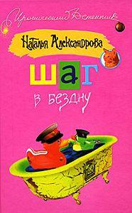 Наталья Александрова -Шаг в бездну