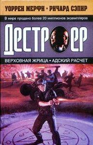 Ричард Сэпир -Адский расчет