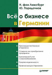 Натали фон Люксбург -Все о бизнесе в Германии