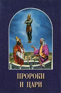 Елена Уайт -Пророки и цари