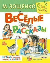 Михаил Зощенко - Весёлые рассказы (сборник)