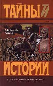 Томас Костейн -Гунны