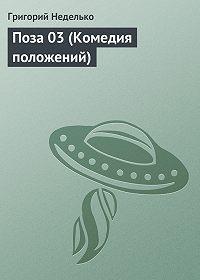 Григорий Неделько - Поза 03 (Комедия положений)