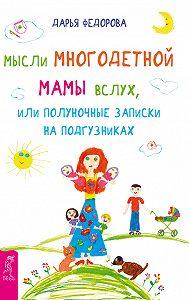 Дарья Федорова -Мысли многодетной мамы вслух, или Полуночные записки на подгузниках