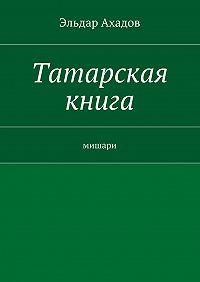 Эльдар Ахадов - Татарская книга