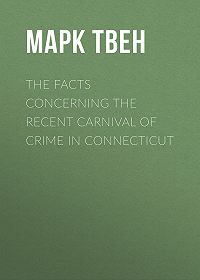 Марк Твен -The Facts Concerning the Recent Carnival of Crime in Connecticut