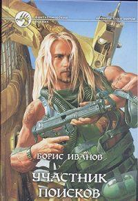 Борис Иванов - Участник поисков