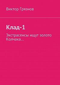 Виктор Грязнов -Клад-1