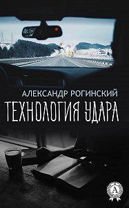 Александр Рогинский -Технология удара