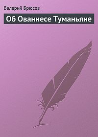 Валерий Брюсов -ОбОваннесе Туманьяне