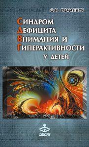 Олег Романчук -Синдром дефицита внимания и гиперактивности у детей