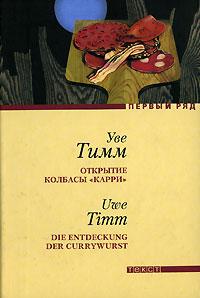 Уве Тимм -Открытие колбасы «карри»