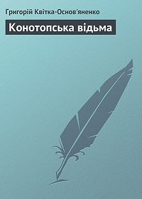 Григорій Квітка-Основ'яненко, Григорій Квітка-Основ'яненко - Конотопська відьма