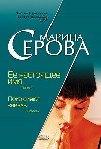 Марина Серова - Ее настоящее имя