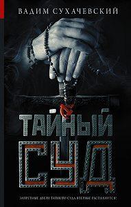Вадим Сухачевский -Тайный суд