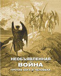 Необъявленная война против Бога и человека (сборник)