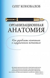 Олег Коновалов -Организационная анатомия. Как управлять компанией с хирургической точностью