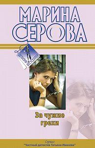 Марина Серова -За чужие грехи