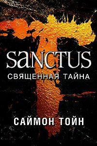 Саймон Тойн -Sanctus. Священная тайна