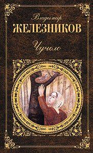 Владимир Железников -Чучело