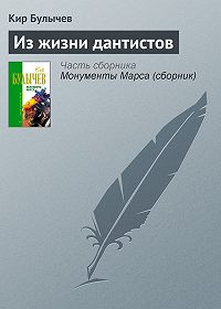 Кир Булычев -Из жизни дантистов