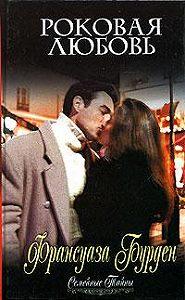 Француаза Бурден -Роковая любовь