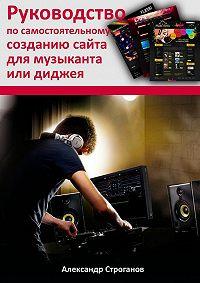 Александр Строганов - Руководство по самостоятельному созданию сайта для музыканта или диджея