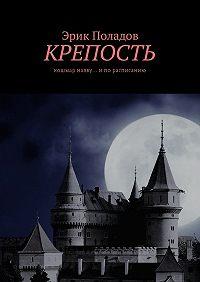 Эрик Поладов -Крепость. Кошмар наяву… ипорасписанию