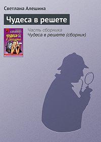 Светлана Алешина - Чудеса в решете
