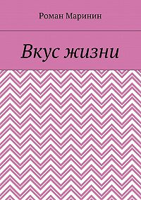 Роман Маринин -Вкус жизни