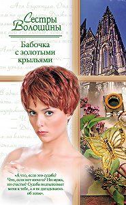 Ольга Волошина -Бабочка с золотыми крыльями
