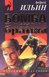 Андрей Ильин -Бомба для братвы