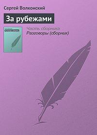 Сергей Волконский -За рубежами