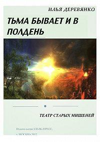 Илья Деревянко -Театр старых мишеней