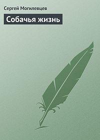 Сергей Могилевцев -Собачья жизнь
