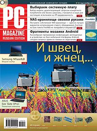 PC Magazine/RE -Журнал PC Magazine/RE №10/2011