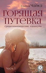 София Чайка -Горящая путевка