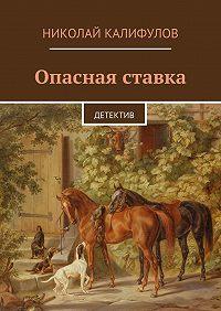 Николай Калифулов -Опасная ставка