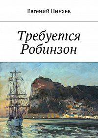 Евгений Пинаев -Требуется Робинзон