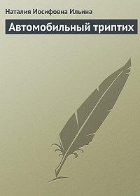 Наталия Ильина - Автомобильный триптих
