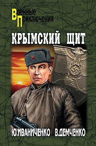 Юрий Иваниченко -Крымский щит