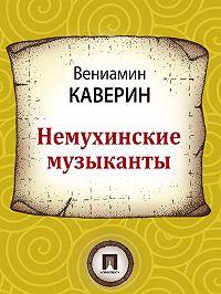 Вениамин Каверин -Немухинские музыканты