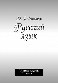 Ю. Смирнова -Русский язык. Изучаем научный текст