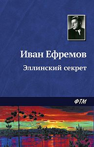 Иван Ефремов -Эллинский секрет