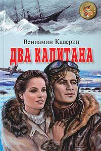 Вениамин Александрович Каверин -Два капитана